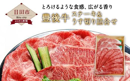 C-02 豊後牛ステーキ&うす切り詰合せ