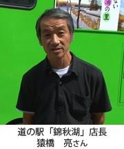 地域の生産者・事業者の声「道の駅 錦秋湖」猿橋さん