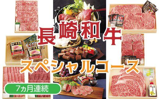 S213 肉のあいかわ定期便(7カ月送付) 長崎和牛スペシャルコース