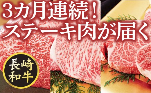S210 肉のあいかわ定期便(3カ月送付)長崎和牛ステーキコース