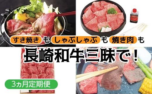 S212 肉のあいかわ定期便(3カ月送付)長崎和牛すき焼き・しゃぶしゃぶ・焼肉コース