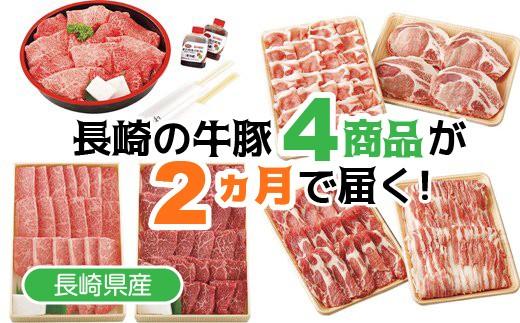 S211 肉のあいかわ定期便(2カ月送付)牛豚コース