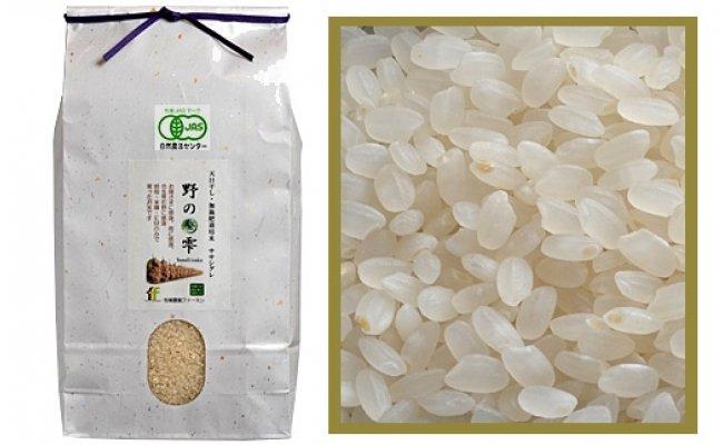 天日干し・無施肥栽培米(JAS有機)ササシグレ「野の雫」 精米5kg  2019年産 11月下旬発送開始