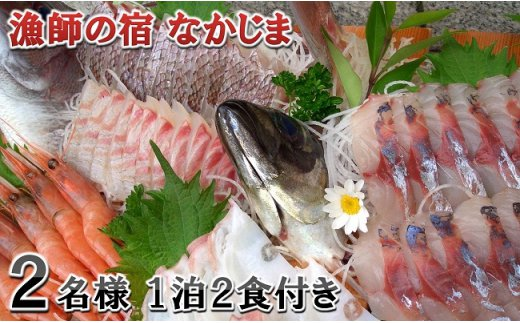 [F-5601] 漁師の宿 「なかじま」 1泊2食 ペア宿泊券 【平日限定】