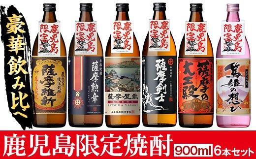 No.018 本格焼酎 ふるさと鹿児島限定セット【小正醸造】