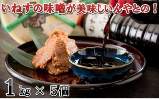 [A-1203]  「いねすの味噌」が美味しんやとのっ! (味噌1kg x 5個)