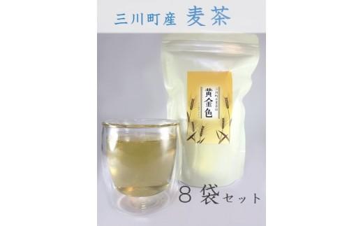 藤久の三川町産麦茶8袋セット
