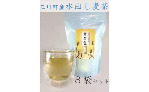 藤久の三川町産水出し麦茶8袋セット