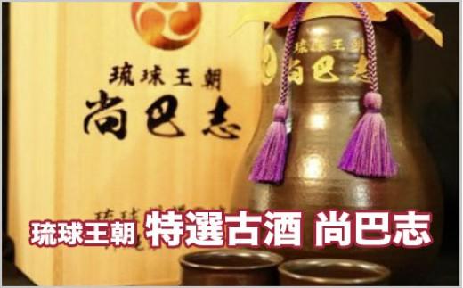 TR03:琉球王朝「尚巴志」嘉瓶