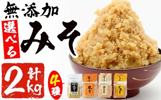 No.335  選べる無添加みそ(1kg×2袋)甘口減塩のみそ4種セットからお好きなセットを!麦みそ・米みそ・合わせみそ・玄米みそ【はつゆき屋】