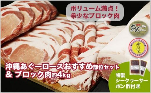 SC07:沖縄あぐーロース食べ方色々セット&ブロック約4kg 特製シークヮーサーポン酢付き