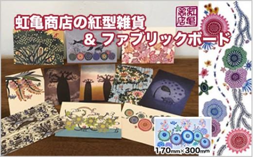 NJ03:虹亀商店の紅型雑貨とファブリックボード(小) セット