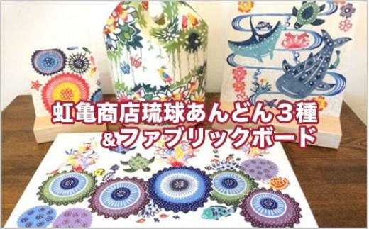 NJ07:虹亀商店の琉球あんどん3種とファブリックボードセット