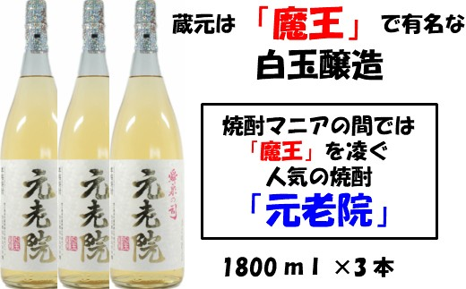 No.2042 【魔王を凌ぐ人気】白玉醸造の元老院3本セット