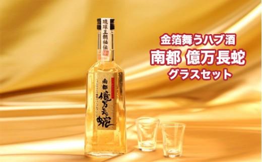 NS01:ハブエキス配合!金箔舞うハブ酒億万長蛇グラスセット