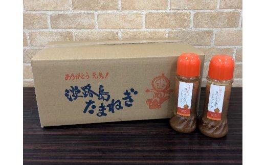 【新たまねぎ】淡路島たまねぎと食べる玉ねぎドレッシングセット