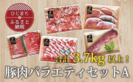 【日出ポーク】豚肉バラエティセットA【合計3.7kg以上】