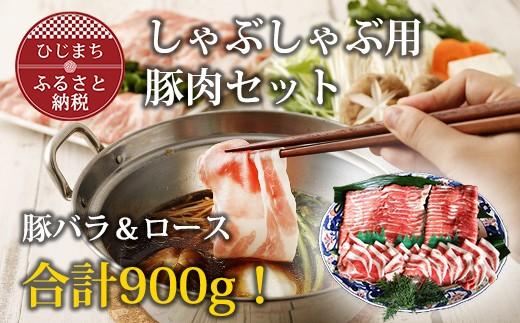 【日出ポーク】しゃぶしゃぶ用豚肉セット【合計900g】
