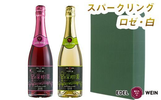 【391】 エーデルワイン 星の果樹園(ロゼ・白)  スパークリング2本セット
