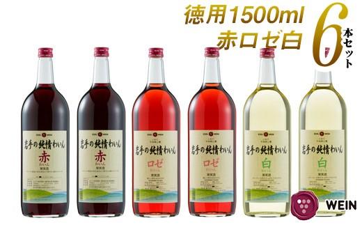 飲み比べ たっぷり飲めるマグナムサイズ 岩手の純情わいん赤・ロゼ・白 6本セット 【377】