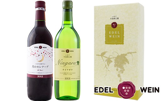 【390】 エーデルワイン ナイアガラ・月のセレナーデ 甘口2本セット