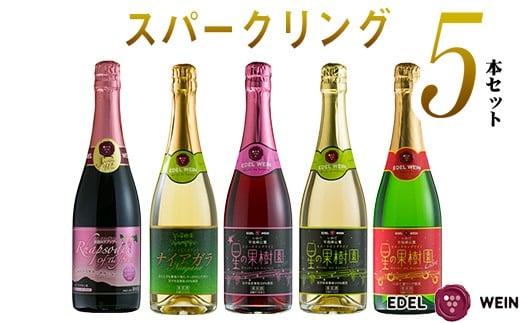 【392】 エーデルワイン 贅沢スパークリング5本セット