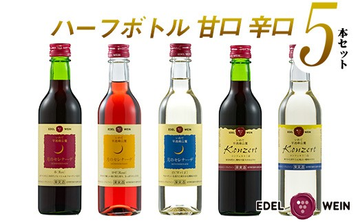 エーデルワイン ハーフサイズ(甘口・辛口)5本セット 【393】