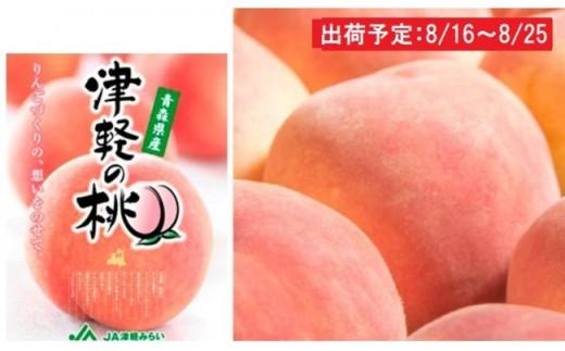 [№5731-1258]『津軽の桃・あかつき(白桃)』約5kg 秀品