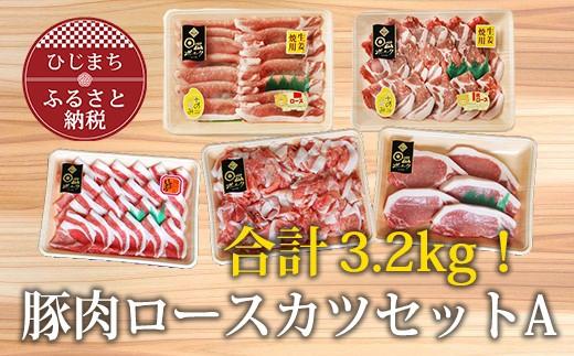 【日出ポーク】豚肉ロースカツセットA【合計3.2kg】