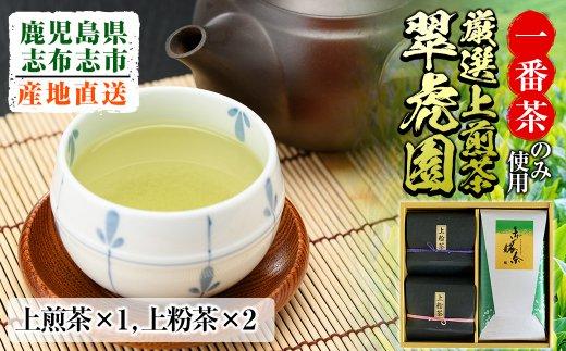 a3-029 一番茶使用!厳選上煎茶 翠虎園