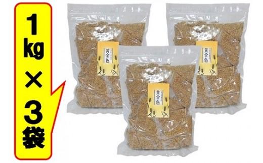 藤久の三川町の麦茶は黄金色約3kg(リピーター様の声より実現!)