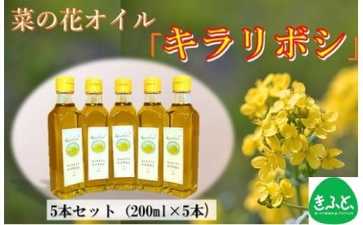 菜の花オイル「キラリボシ」5本セット