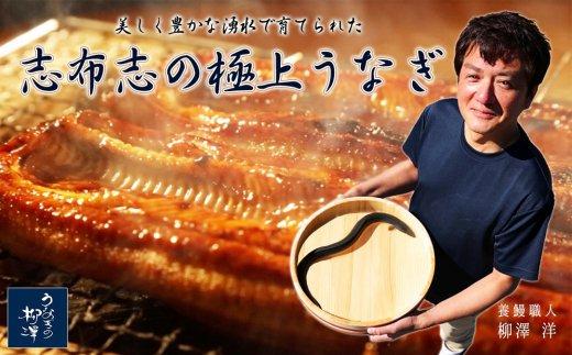 f0-001 熟練の技が冴える 柳沢養鰻の鰻 合計8尾