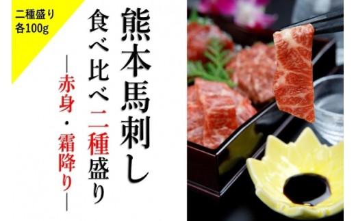 ◆熊本馬刺し 食べ比べ2種盛 各100g(上赤身・霜降り馬刺し)