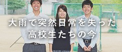 岡山県矢掛町高校生
