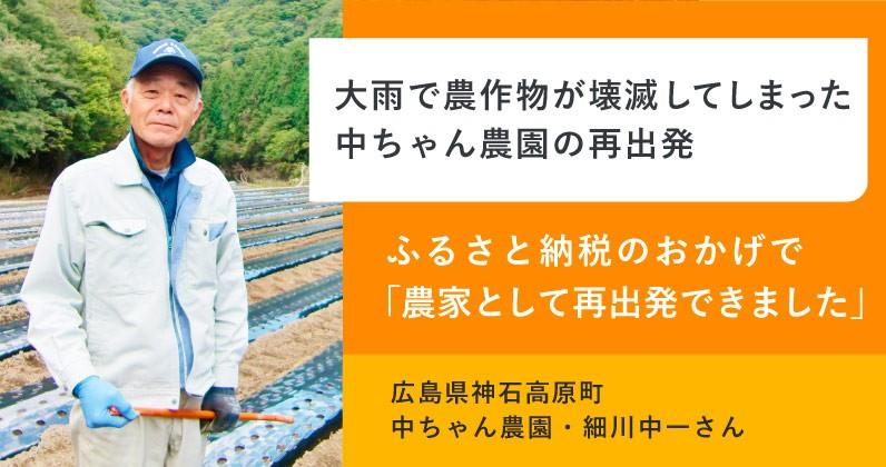 広島県神石高原町