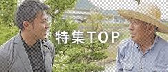 豪雨特集TOP