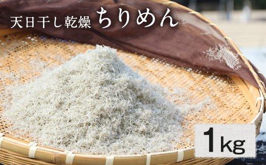 【17402】志布志湾の最高級!天日干し乾燥ちりめん1kg