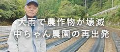 広島県神石高原町中ちゃん農園