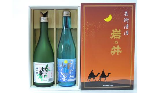 E401 「岩の井」純米大吟醸と純米吟醸セット
