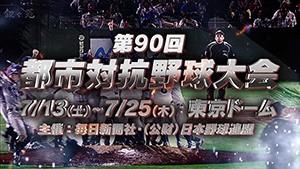 熱戦がリアルタイムで楽しめる大会ライブ動画配信!