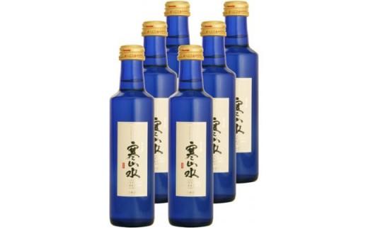 喜多屋 寒山水スパークリング200ml?6【純米吟醸の軽やかな香りとキレ味】
