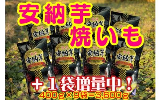 【数量限定】中園ファームの熟成焼き安納芋(冷凍)400g×9袋 300pt NFN115