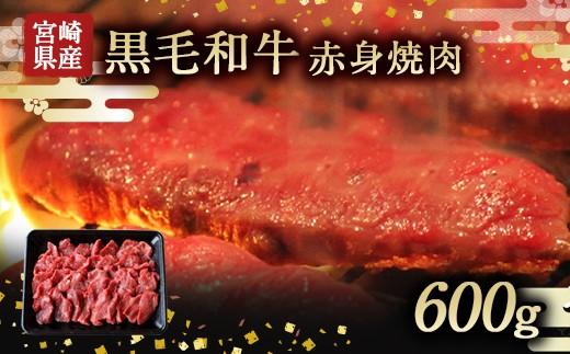 宮崎県産黒毛和牛赤身焼肉600g
