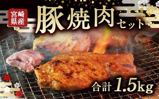 宮崎県産豚焼肉セット 合計1.5kg 豚肉 バラ肉 焼肉用 下ロース