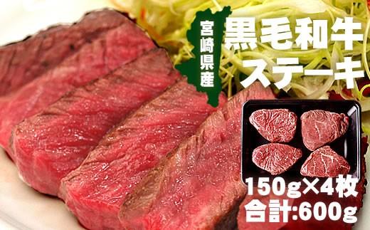 【1日限定20セット!!】宮崎県産黒毛和牛赤身ステーキ150g×4枚