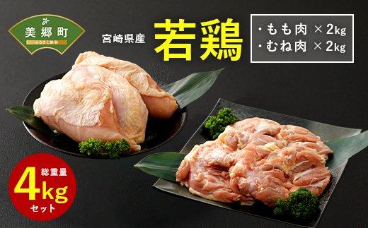 宮崎県産若鶏もも むね肉セット 各2kg 合計4kg