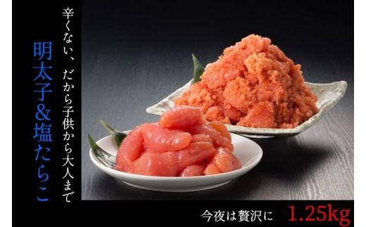 『家族みんなで楽しめる』辛子明太子&塩たらこ1.25kg