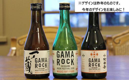 【04203-0273】GAMA ROCK FES 2019 オリジナルグッズセット B