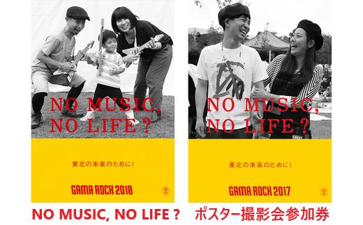 【04203-0278】GAMA ROCK FES 2019 「NO MUSIC,NO LIFE? ポスター撮影」参加券付き入場チケット